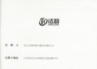 洁酷商标注册证 (1)