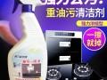 洁阔油烟机清洗剂厨房强力去重油污一喷净家用多功能清洁除油除垢