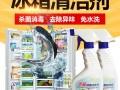 洁阔冰箱消毒清洗剂清新除味清洁剂除臭去污除异味微波炉杀菌家用